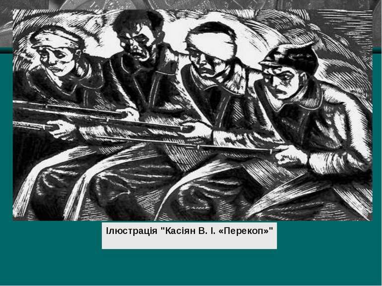 """Ілюстрація """"Касіян В. І. «Перекоп»"""""""