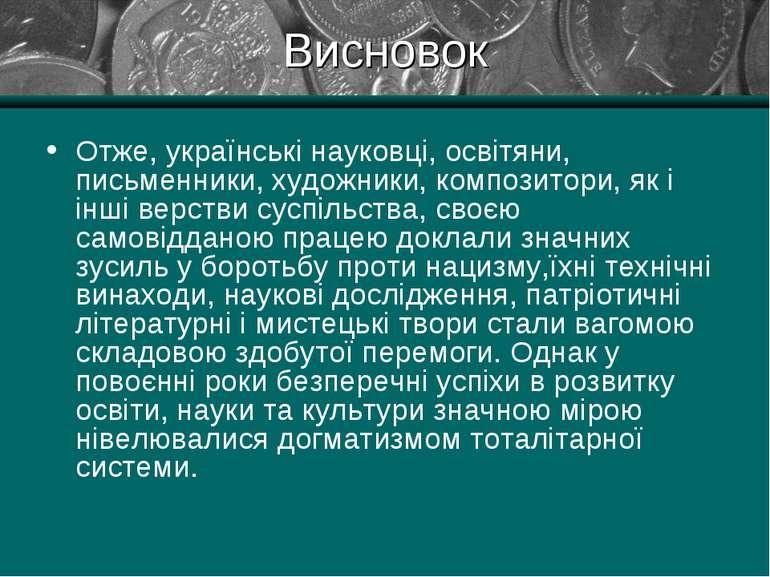 Висновок Отже, українські науковці, освітяни, письменники, художники, компози...