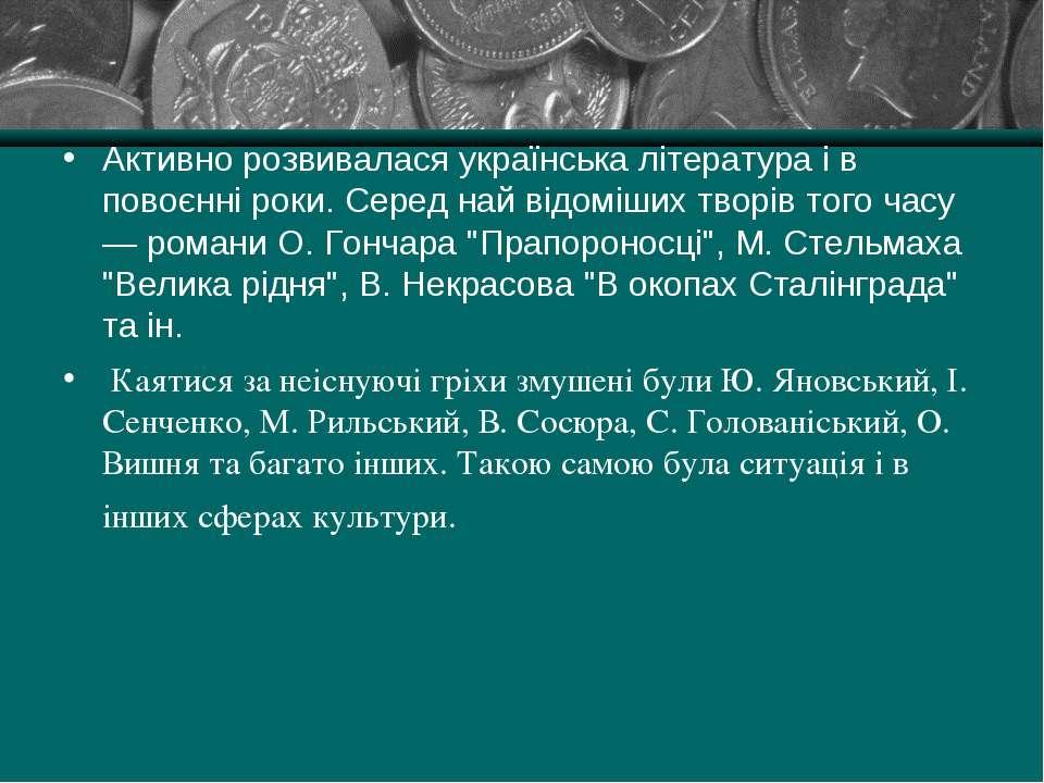 Активно розвивалася українська література і в повоєнні роки. Серед най відомі...