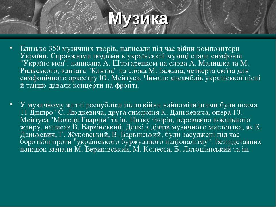 Музика Близько 350 музичних творів, написали під час війни композитори Україн...