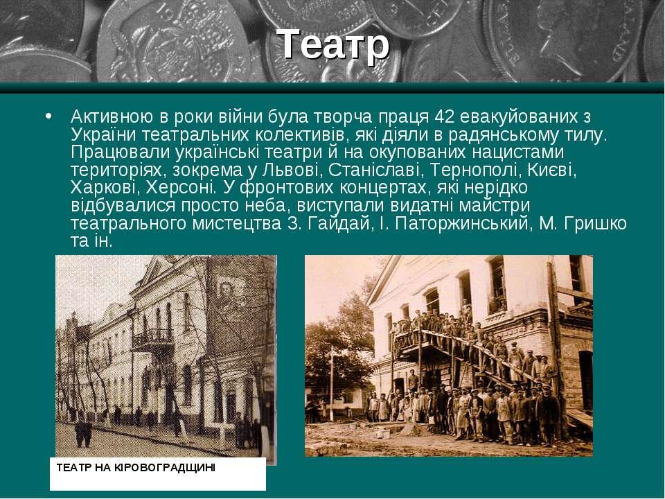 Театр Активною в роки війни була творча праця 42 евакуйованих з України театр...