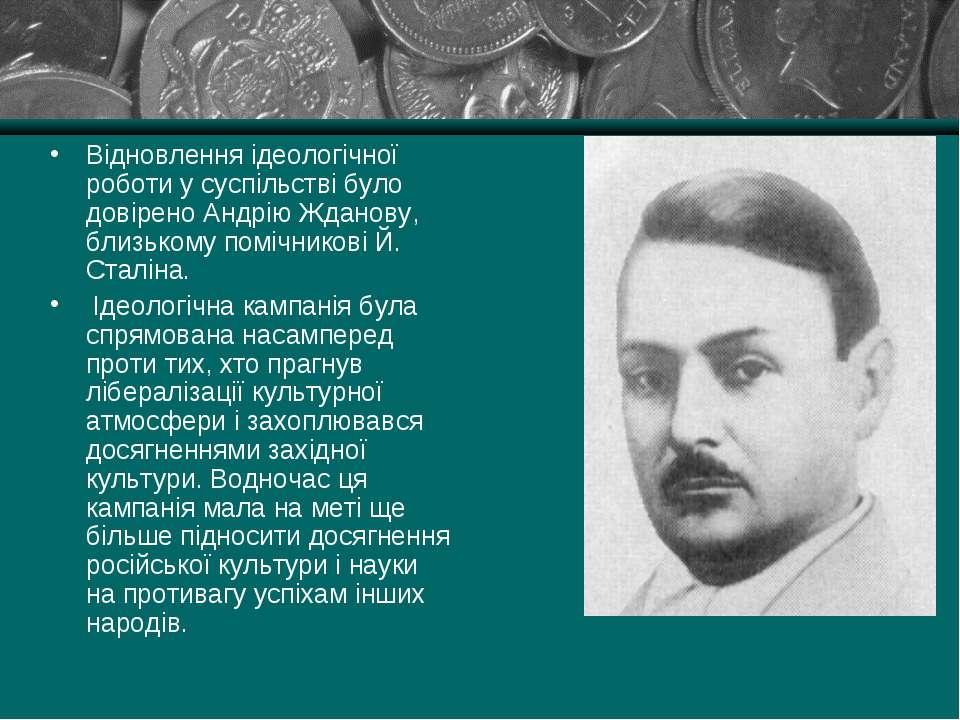 Відновлення ідеологічної роботи у суспільстві було довірено Андрію Жданову, б...
