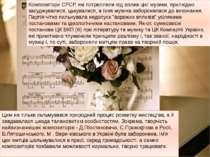 Композитори СРСР, які потрапляли під вплив цієї музики, прилюдно засуджувалис...