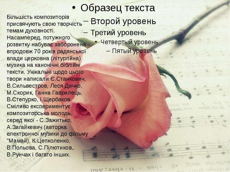 Більшість композиторів присвячують свою творчість темам духовності. Насампере...