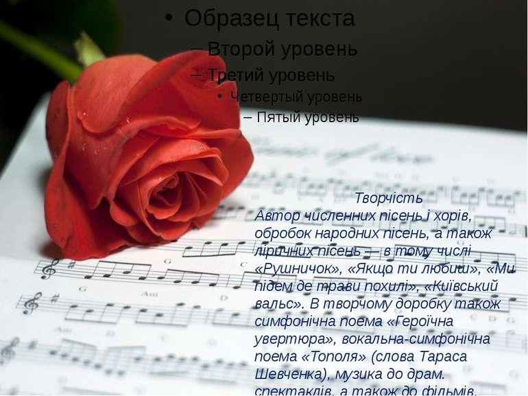Творчість Авторчисленнихпісеньі хорів, обробок народних пісень, а також лі...