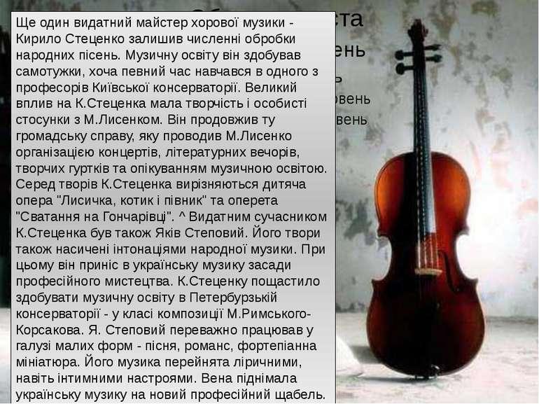 Ще один видатний майстер хорової музики - Кирило Стеценко залишив численні об...