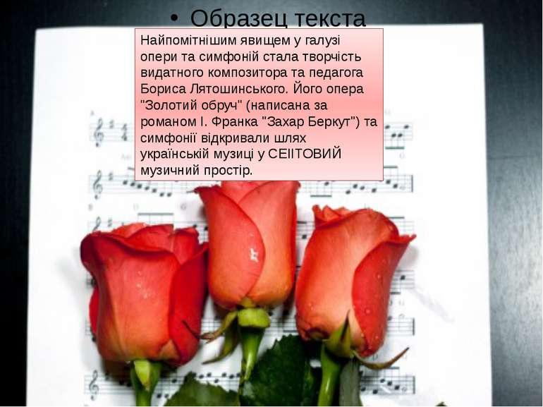Найпомітнішим явищем у галузі опери та симфоній стала творчість видатного ком...