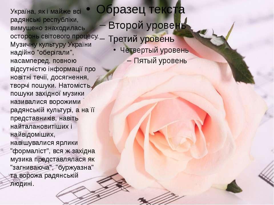 Україна, як і майже всі радянські республіки, вимушено знаходилась осторонь с...