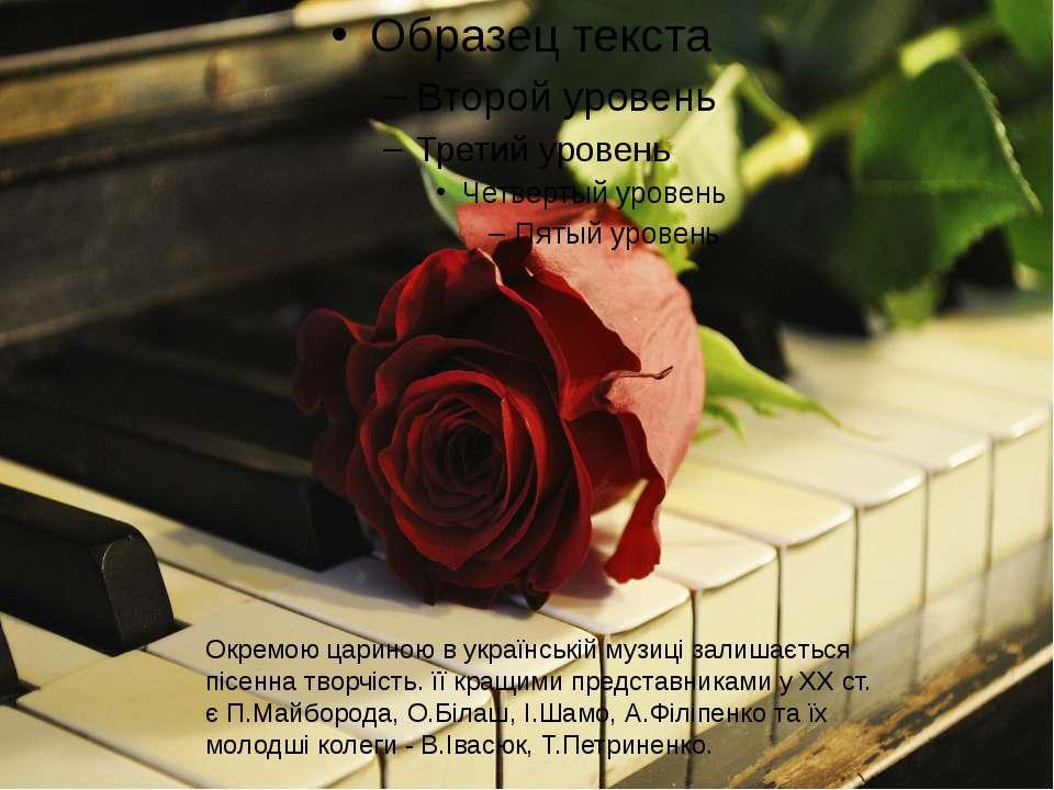 Окремою цариною в українській музиці залишається пісенна творчість. її кращим...