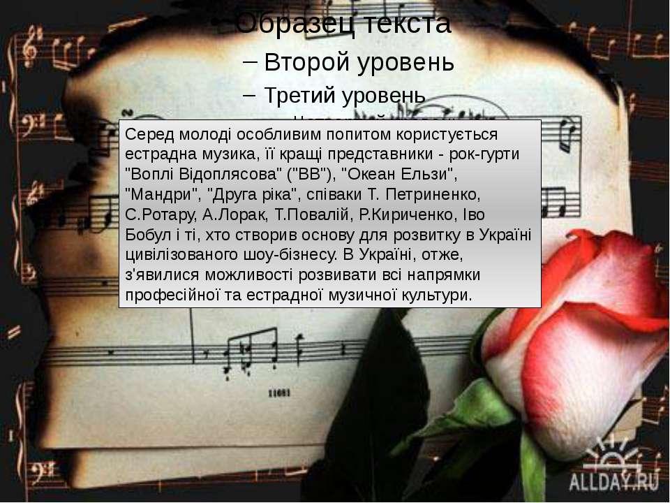 Серед молоді особливим попитом користується естрадна музика, її кращі предста...