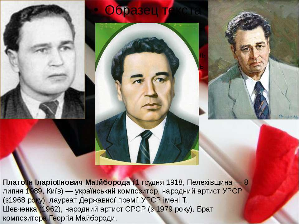 Плато н Іларіо нович Ма йборода(1 грудня1918,Пелехівщина —8 липня1989,К...