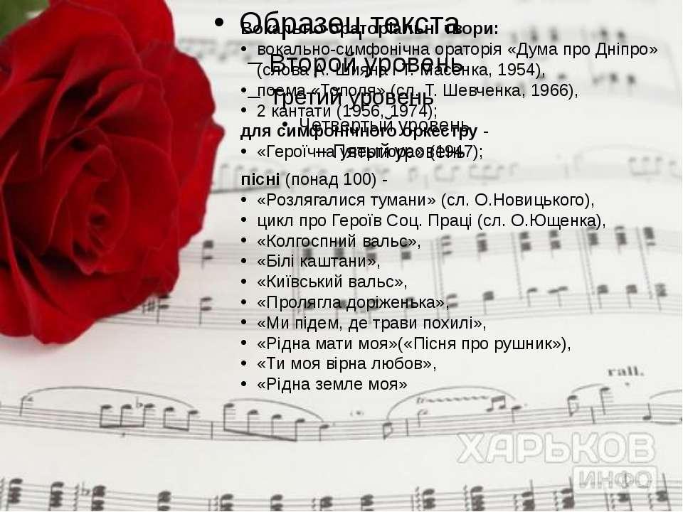 Вокально-ораторіальні твори: вокально-симфонічна ораторія «Дума про Дніпро» (...