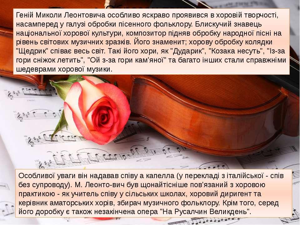 Геній Миколи Леонтовича особливо яскраво проявився в хоровій творчості, насам...