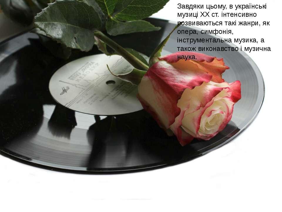 Завдяки цьому, в українські музиці XX ст. інтенсивно розвиваються такі жанри,...