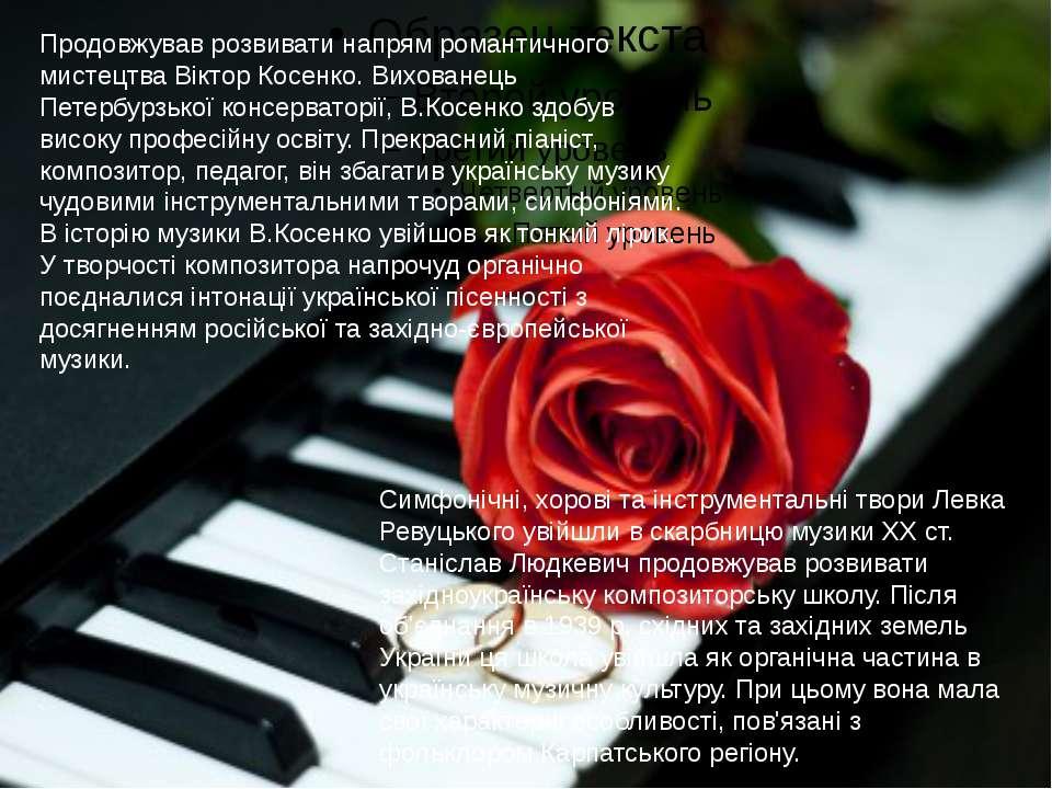 Продовжував розвивати напрям романтичного мистецтва Віктор Косенко. Вихованец...