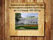 Будинок міської адміністрації Полтави, частина відомого ансамблю Круглої площ...