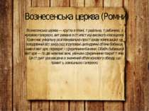 Вознесенська церква (Ромни) Вознесенська церква — кругла в плані, тридільна, ...