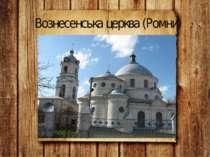 Вознесенська церква (Ромни)