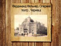 Фердинанд Фельнер, Оперний театр , Чернівці.