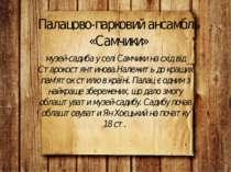 Палацово-парковий ансамбль «Самчики» музей-садиба у селі Самчики на схід від ...