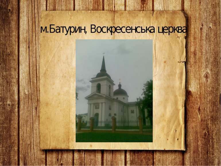 м.Батурин, Воскресенська церква