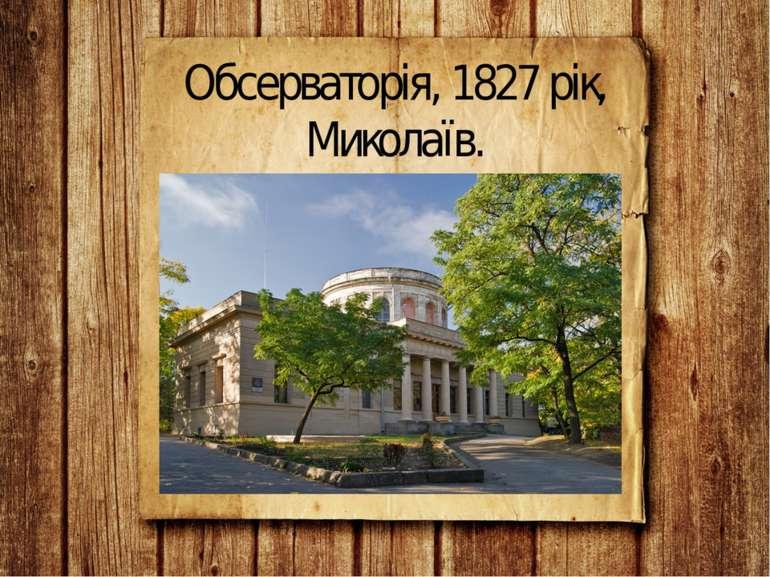 Обсерваторія, 1827 рік, Миколаїв.
