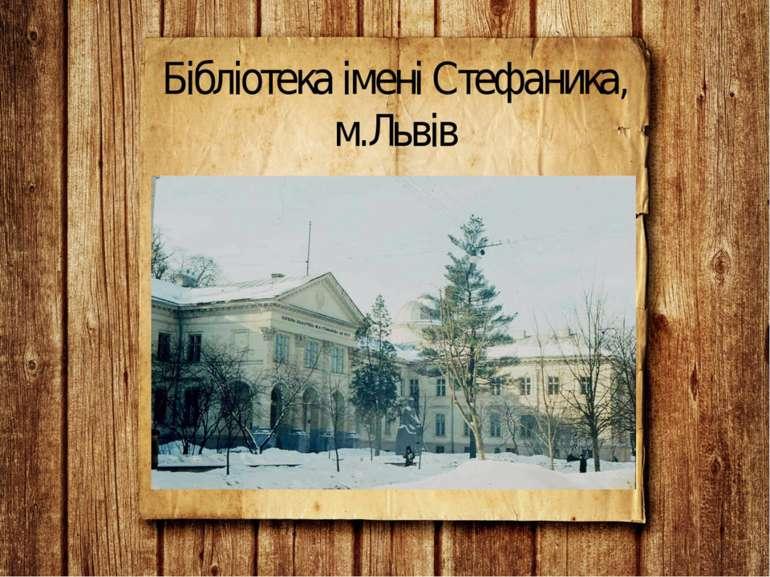 Бібліотека імені Стефаника, м.Львів