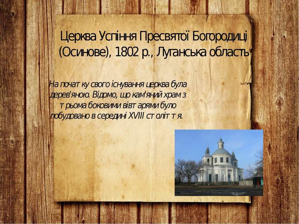 Церква Успіння Пресвятої Богородиці (Осинове), 1802 р., Луганська область На ...