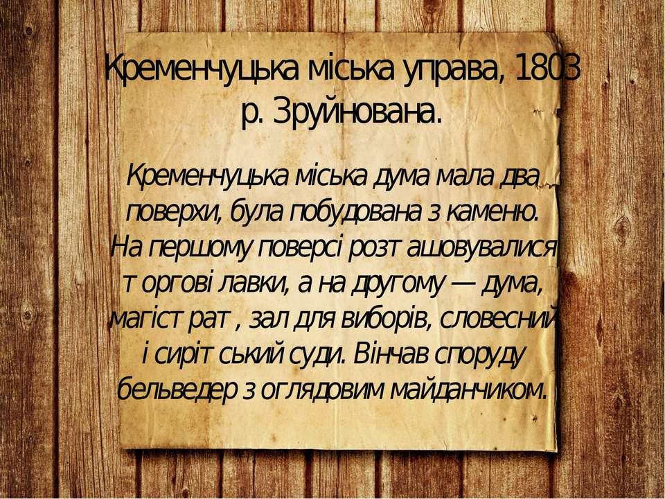 Кременчуцька міська управа, 1803 р. Зруйнована. Кременчуцька міська дума мала...