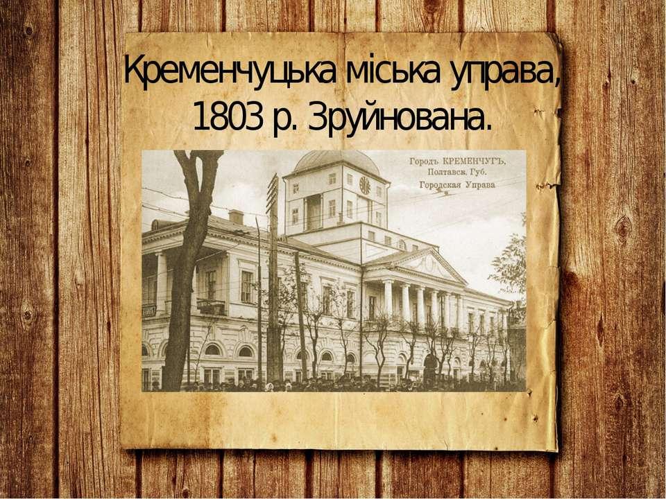 Кременчуцька міська управа, 1803 р. Зруйнована.