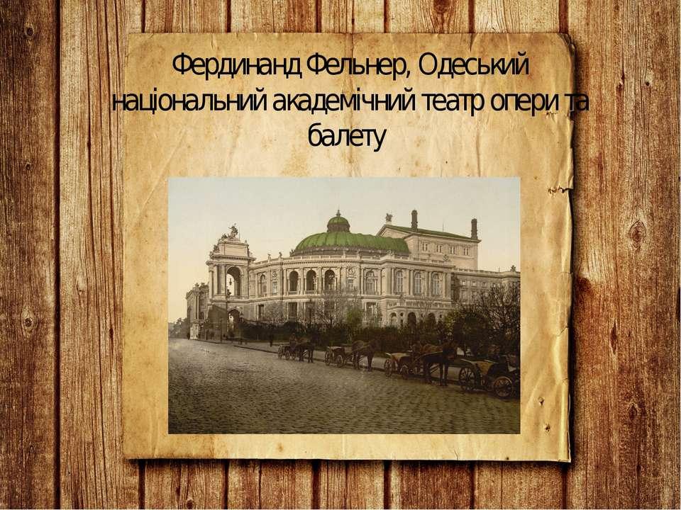 Фердинанд Фельнер, Одеський національний академічний театр опери та балету