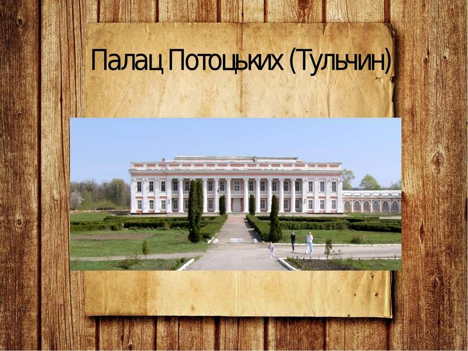 Палац Потоцьких (Тульчин)