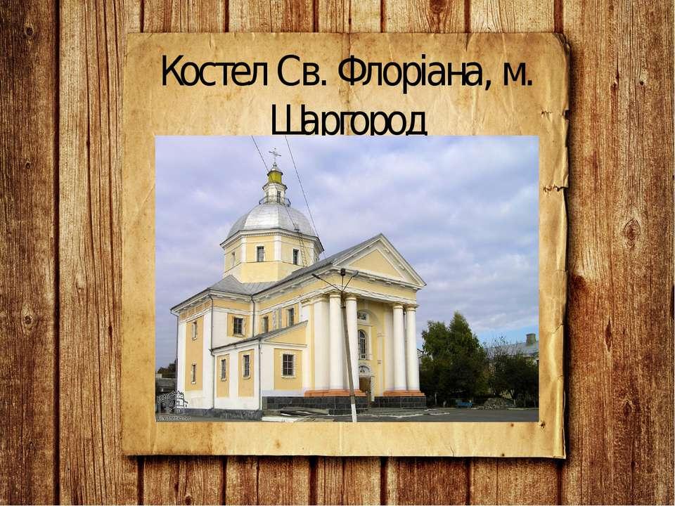 Костел Св. Флоріана, м. Шаргород