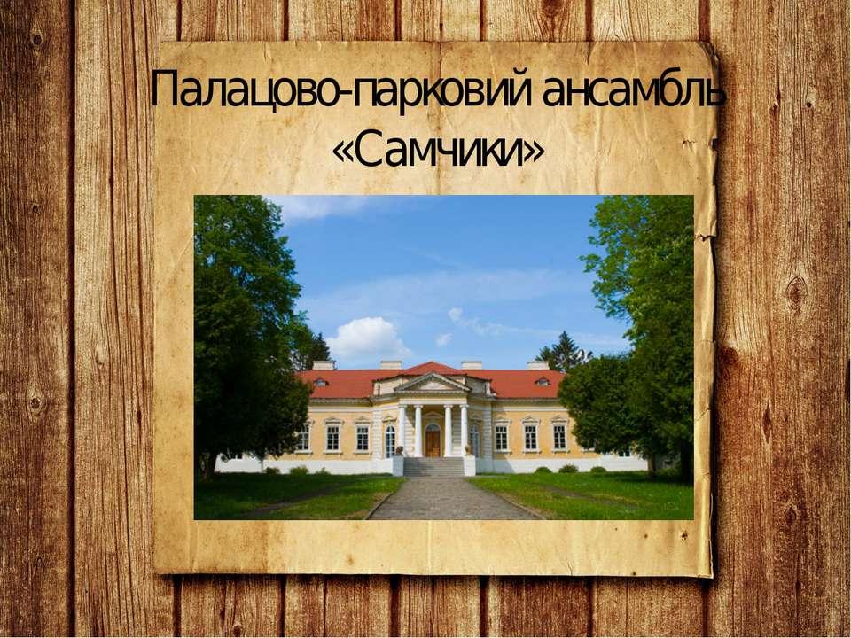 Палацово-парковий ансамбль «Самчики»