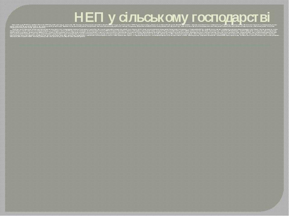 НЕП у сільському господарстві Земельний кодекс РРФСР було прийнято 30 жовтня ...