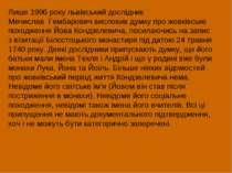 Лише 1996 року львівський дослідник Мечислав Гембарович висловив думку про ж...