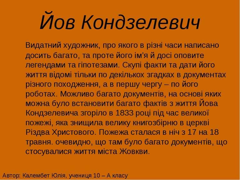 Йов Кондзелевич Видатний художник, про якого в різні часи написано досить баг...