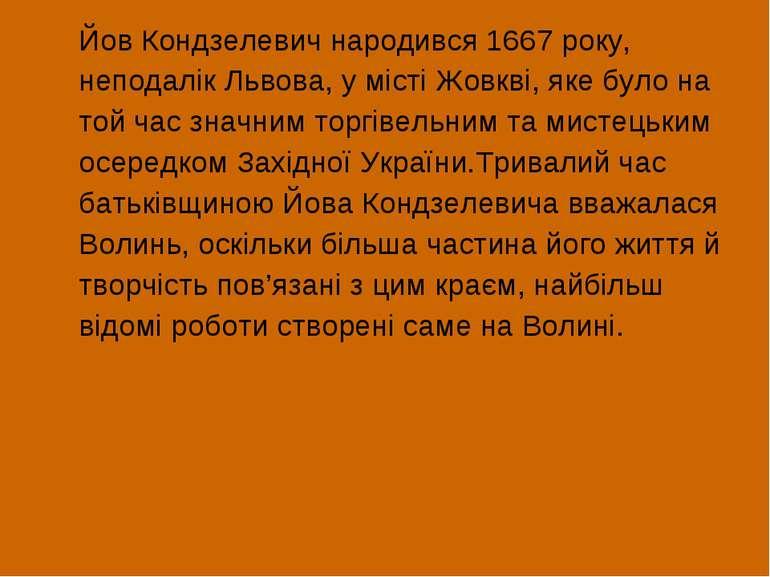 Йов Кондзелевич народився 1667 року, неподалік Львова, у місті Жовкві, яке бу...