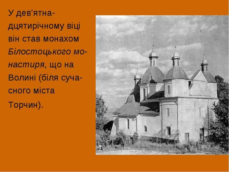 У дев'ятна- дцятирічному віці він став монахом Білостоцького мо- настиря, що ...