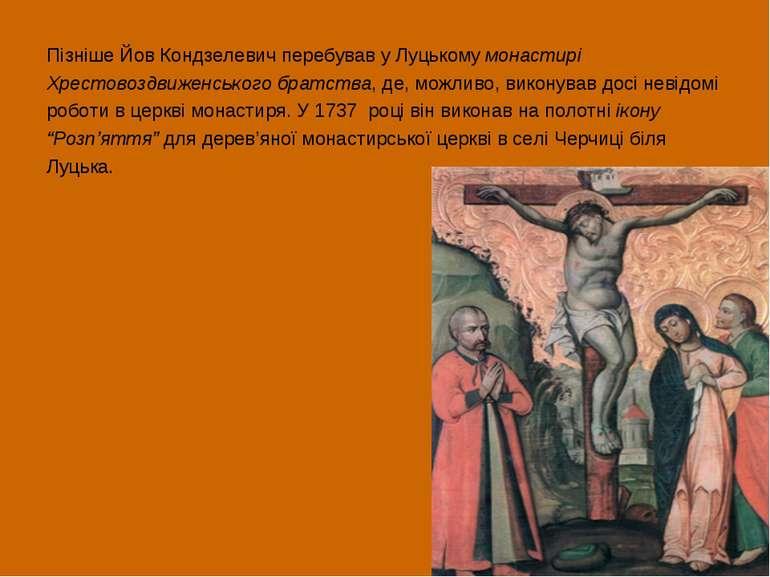 Пізніше Йов Кондзелевич перебував у Луцькому монастирі Хрестовоздвиженського ...
