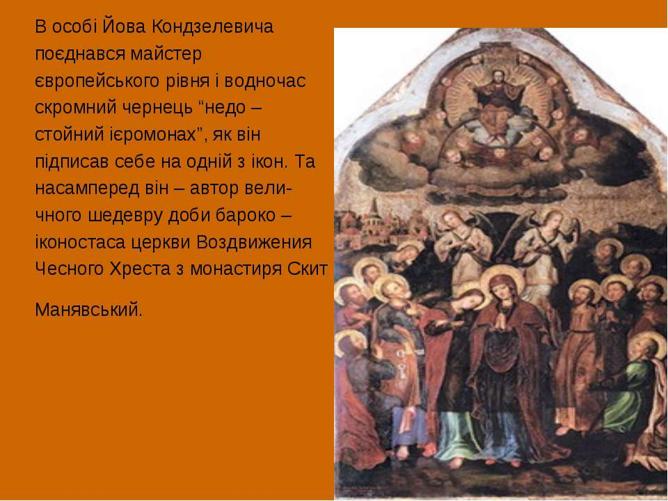 В особі Йова Кондзелевича поєднався майстер європейського рівня і водночас ск...