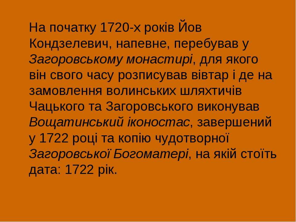На початку 1720-х років Йов Кондзелевич, напевне, перебував у Загоровському м...