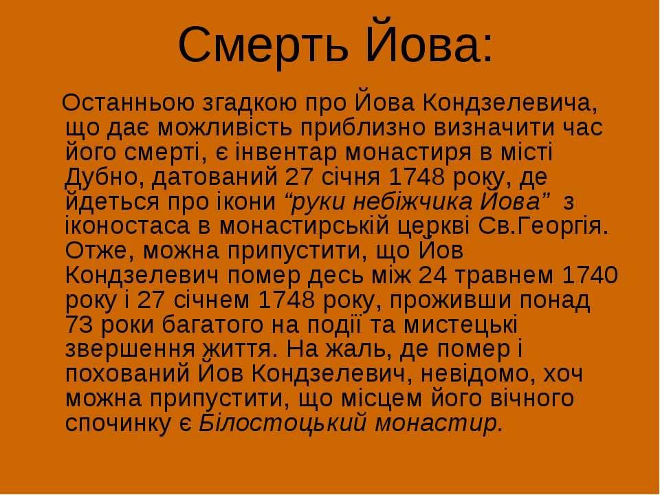 Смерть Йова: Останньою згадкою про Йова Кондзелевича, що дає можливість прибл...