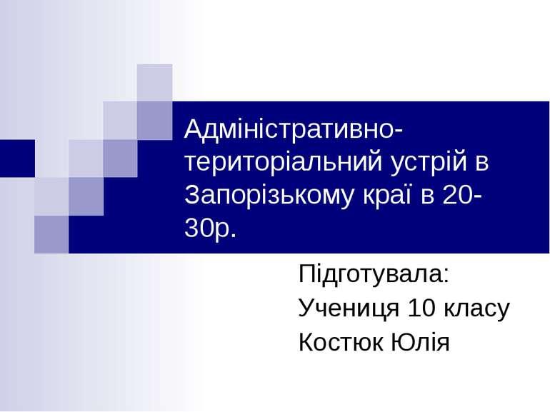 Адміністративно-територіальний устрій в Запорізькому краї в 20-30р. Підготува...