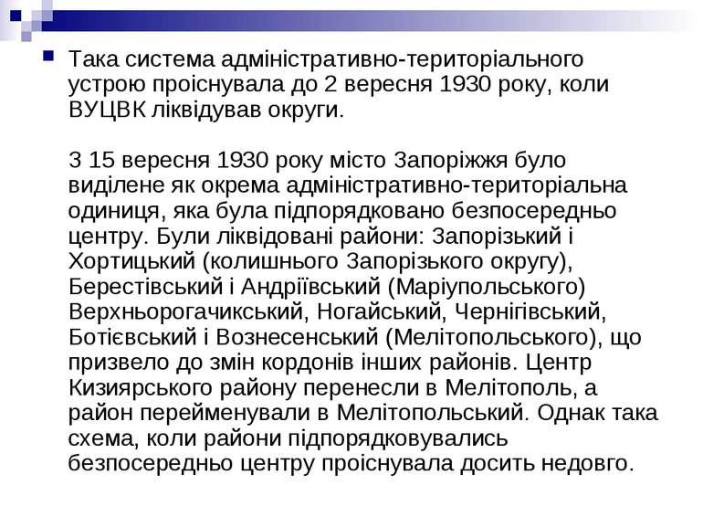 Така система адміністративно-територіального устрою проіснувала до 2 вересня ...