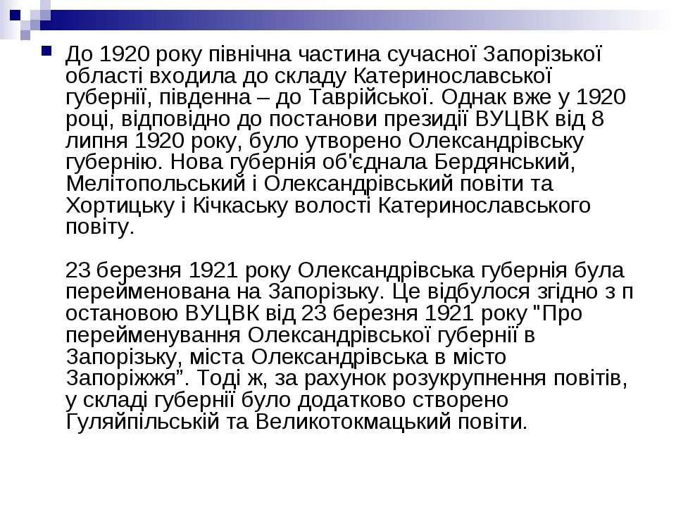 До 1920 року північна частина сучасної Запорізької області входила до складу ...