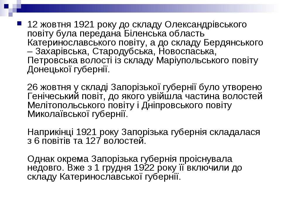 12 жовтня 1921 року до складу Олександрівського повіту була передана Біленськ...