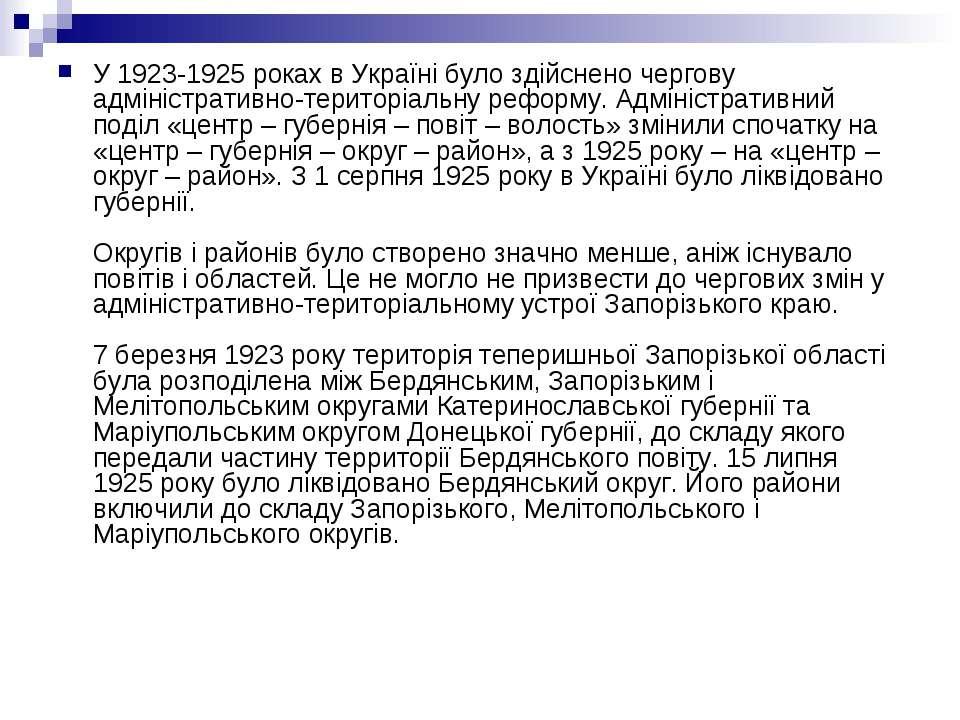У 1923-1925 роках в Україні було здійснено чергову адміністративно-територіал...
