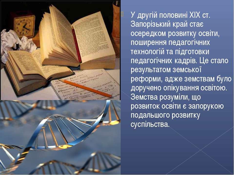У другій половині ХІХ ст. Запорізький край стає осередком розвитку освіти, по...