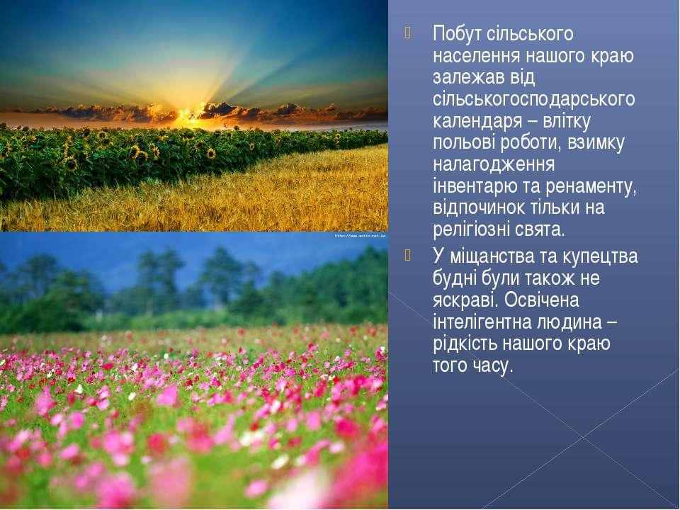 Побут сільського населення нашого краю залежав від сільськогосподарського кал...